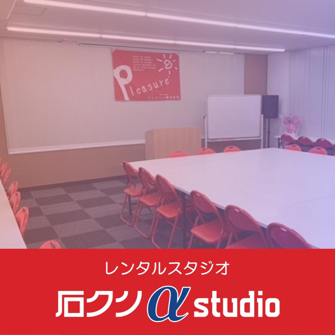石クリαスタジオ