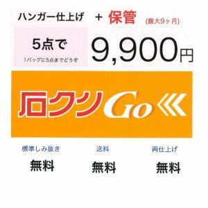 ishikuri-003