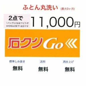 ishikuri-005